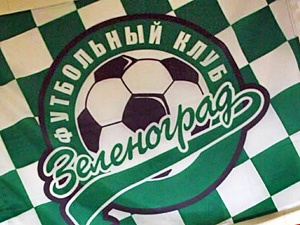 Футболисты «Зеленограда» выиграли чемпионат Москвы