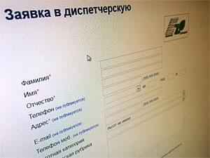 Диспетчерская ЖКХ «нового города» начала принимать заявки через интернет
