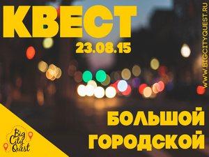 23 августа в Зеленограде пройдет «Большой городской квест»