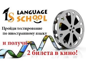 Пройди тестирование по иностранному языку и получи два билета в кино