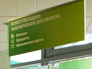 Бывший финансист обманул банк на 67 тысяч рублей