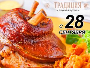 Октоберфест в ресторане «Традиция»