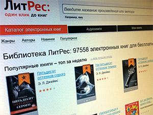 Библиотеки начали выдавать электронные книги
