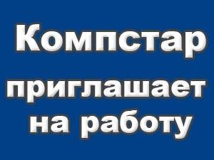 «Компстар» приглашает на работу технических специалистов