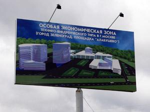 В Зеленограде может появиться центр энергосбережения