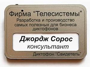 Зеленоградская фирма выпустила диктофон-бейджик