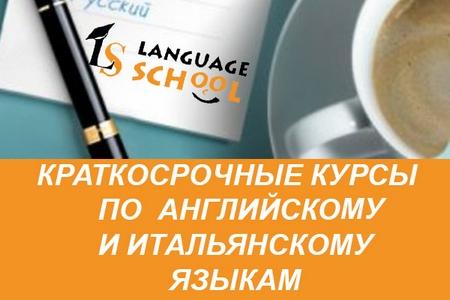 В Language School открыта запись на краткосрочные курсы английского и итальянского