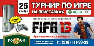 Кафе «РОСС» приглашает на игровой турнир FIFA13