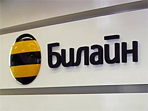 Абоненты «Билайна» в Зеленограде остались без связи