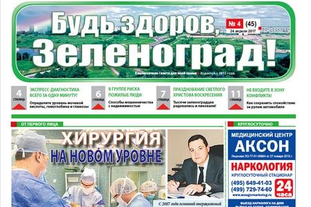 Детская стоматологическая поликлиника 3 советская