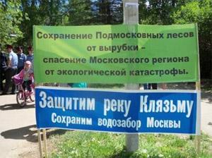 «Химкинский лес» переехал под Зеленоград