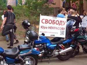 8 июня состоится митинг в поддержку байкера Юрия Некрасова