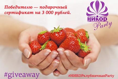 Выиграйте сертификат на 3000 рублей в фотоконкурсе салона красоты «Никор»