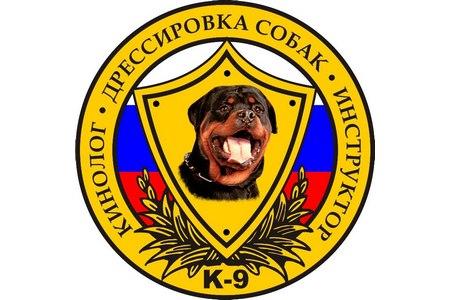 Школа дрессировки собак «К-9» приглашает на занятия