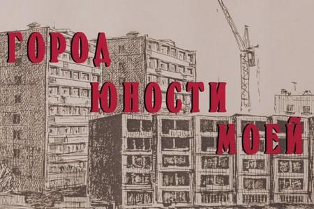 Фильм про первостроителей