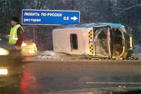 Бреховская маршрутка перевернулась на Пятницком шоссе