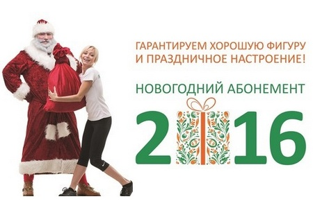 Время дарить подарки: 5 тренировок в ТОНУС-КЛУБе® всего за 2016 рублей!