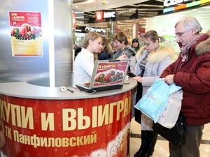 Первый розыгрыш лотереи «КУПИ и ВЫИГРАЙ в ТК «Панфиловский»