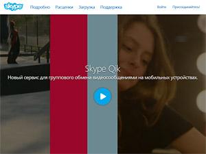 Разработчиков Skype переводят из Зеленограда в Прагу