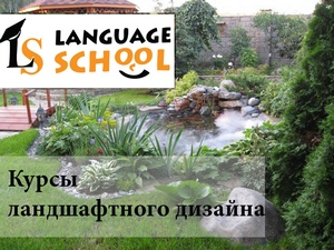 Language School приглашает на курсы ландшафтного дизайна