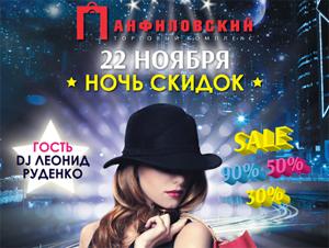 В выходные в ТК «Панфиловский» пройдет ночь скидок