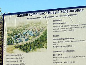 На Кутузовском шоссе построят «Новый Зеленоград»