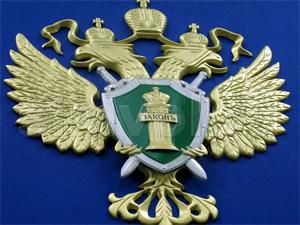 В Зеленограде назначен новый прокурор