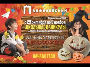 Школьные каникулы в ТК «Панфиловский»