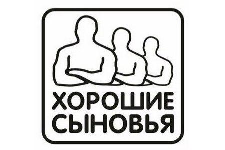 В Зеленограде пройдет благотворительная акция «Хорошие сыновья»