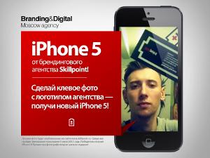 «Skillpoint» подарит IPhone5 за фотографию со своим логотипом