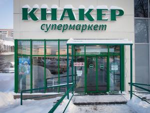 Супермаркет «Кнакер» предлагает покупателям отметить февральские праздники вместе