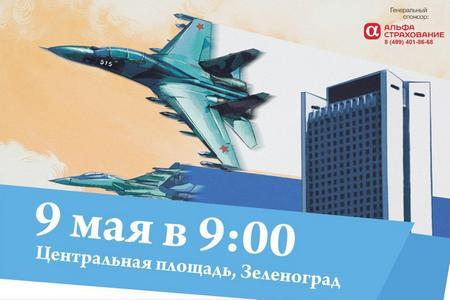 «АльфаСтрахование» поддержит акцию «Приветствие ВКС России»