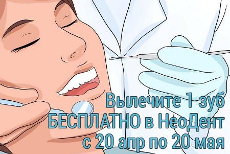 Выгодная стоматология в Зеленограде «НеоДент» проводит акцию «Вылечи один зуб бесплатно»