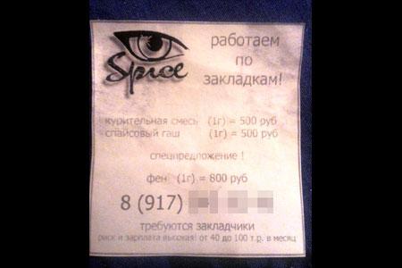 В Зеленограде расклеили объявления о наборе закладчиков спайса