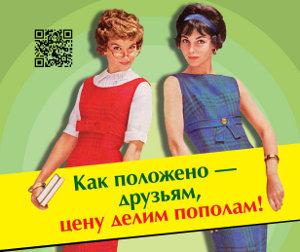 ТОНУС-КЛУБ: «Как положено друзьям — цену делим пополам!»