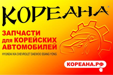 Магазин запчастей для корейских автомобилей «Кореана» открылся в Андреевке