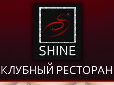 Клубный ресторан Shine предлагает скидки