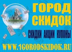 В Зеленограде открылся сайт больших скидок