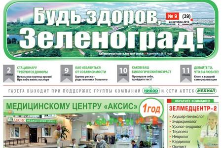 Читайте октябрьский номер газеты «Будь здоров, Зеленоград!» онлайн