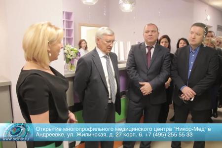 Медицинский центр «Никор-Мед» открыл филиал в Андреевке