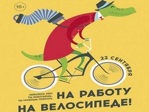 22 сентября «На работу на велосипеде»
