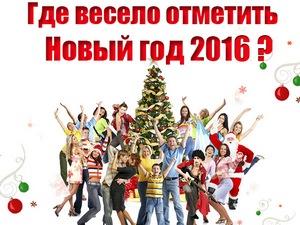 Новогодний корпоратив 2016 в ресторане «Традиция»