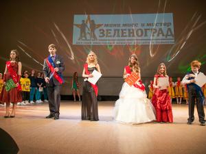 Мини Мисс и Мистер Зеленоград — 2013