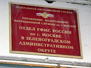 Взяточницу из ФМС оштрафовали на 270 тысяч рублей