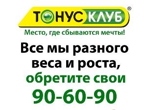 Корректируйте фигуру с ТОНУС-КЛУБом®