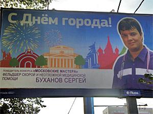 Три зеленоградских повара победили в конкурсе «Московские мастера»