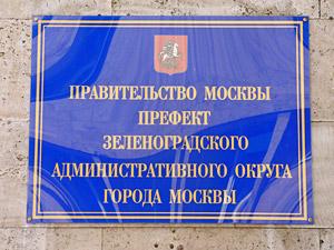 Прокурор внес представление префекту о нарушениях в ТСЖ