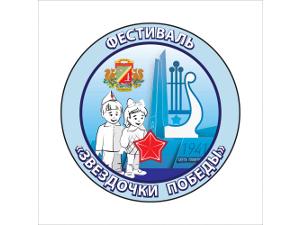 Фестиваль «Звездочки Победы» в Зеленограде