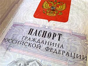 Крымчане добились российского гражданства через зеленоградскую прокуратуру