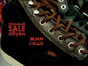 Тотальная распродажа обуви Adidas, Vans, Fox